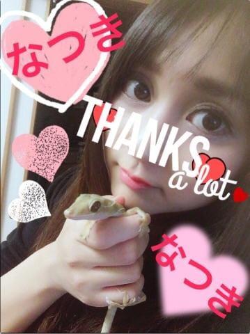 「あぁ…かわええ(*´ω`*)」11/23(木) 17:55 | なつきの写メ・風俗動画