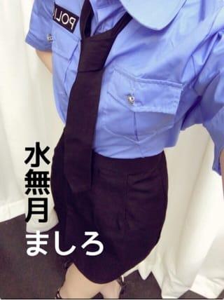 「婦人警官(^O^)」11/23(木) 19:56 | 水無月ましろの写メ・風俗動画