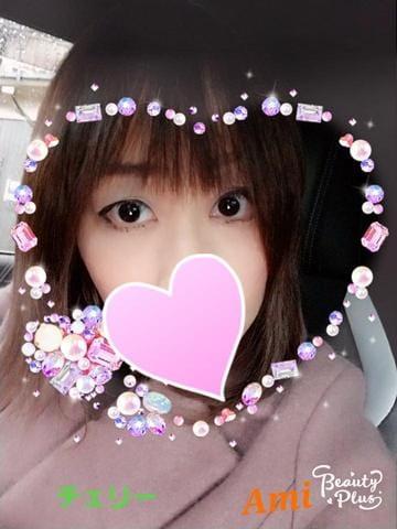 あみ☆☆☆「今日出勤します( ・∋・)」11/24(金) 03:50 | あみ☆☆☆の写メ・風俗動画