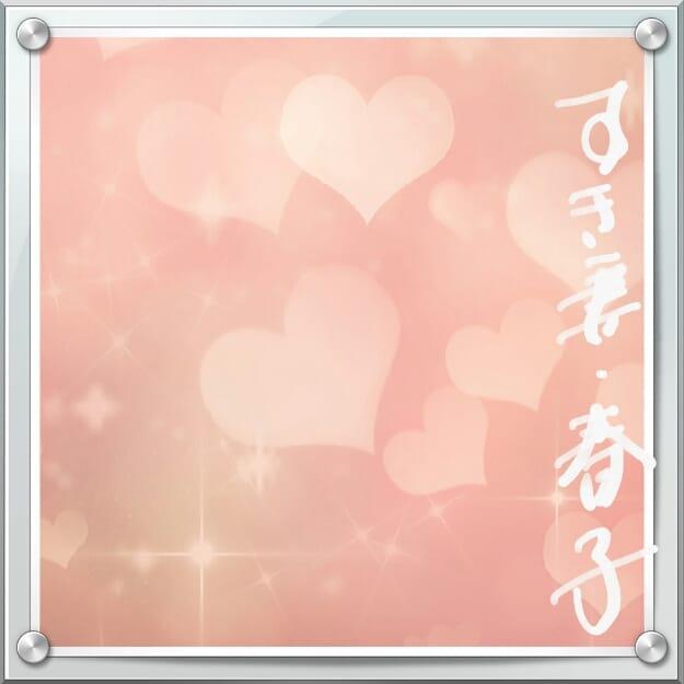 春子「おはようございます♪」11/24(金) 08:02 | 春子の写メ・風俗動画