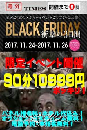 よっし~「限定イベント!」11/24(金) 09:59 | よっし~の写メ・風俗動画