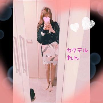 レン「今日のコーデ♪」11/24(金) 19:27 | レンの写メ・風俗動画