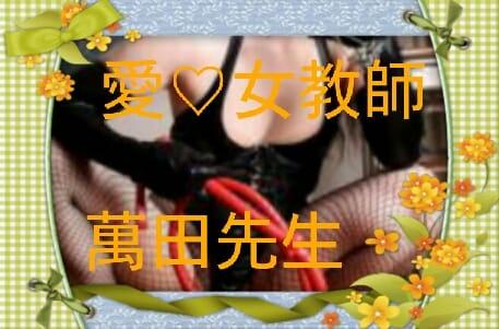 萬田先生「こんばんは(^o^)」11/24(金) 21:30   萬田先生の写メ・風俗動画