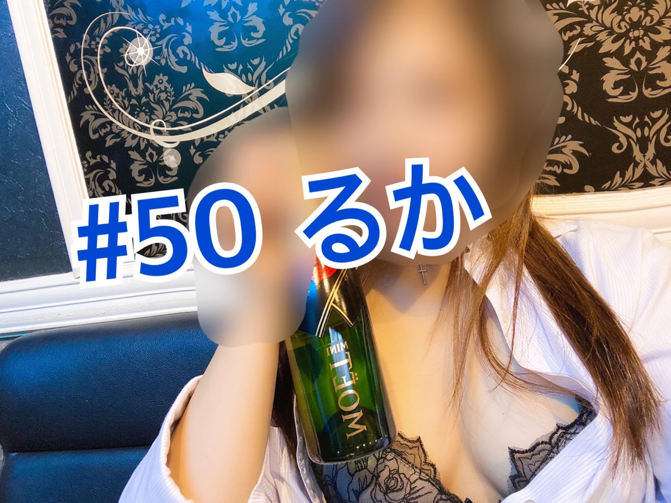 るか「あけおめでーす⭐️」01/09(土) 11:20 | るかの写メ・風俗動画