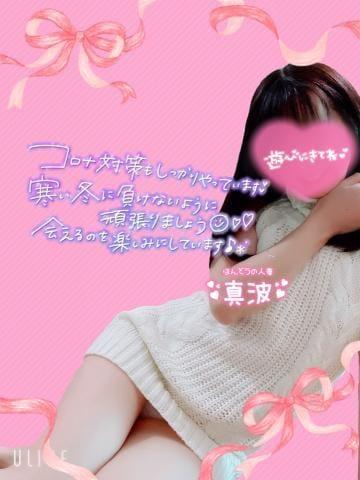 「夢?」01/10(日) 21:06 | 真波-まなみの写メ・風俗動画
