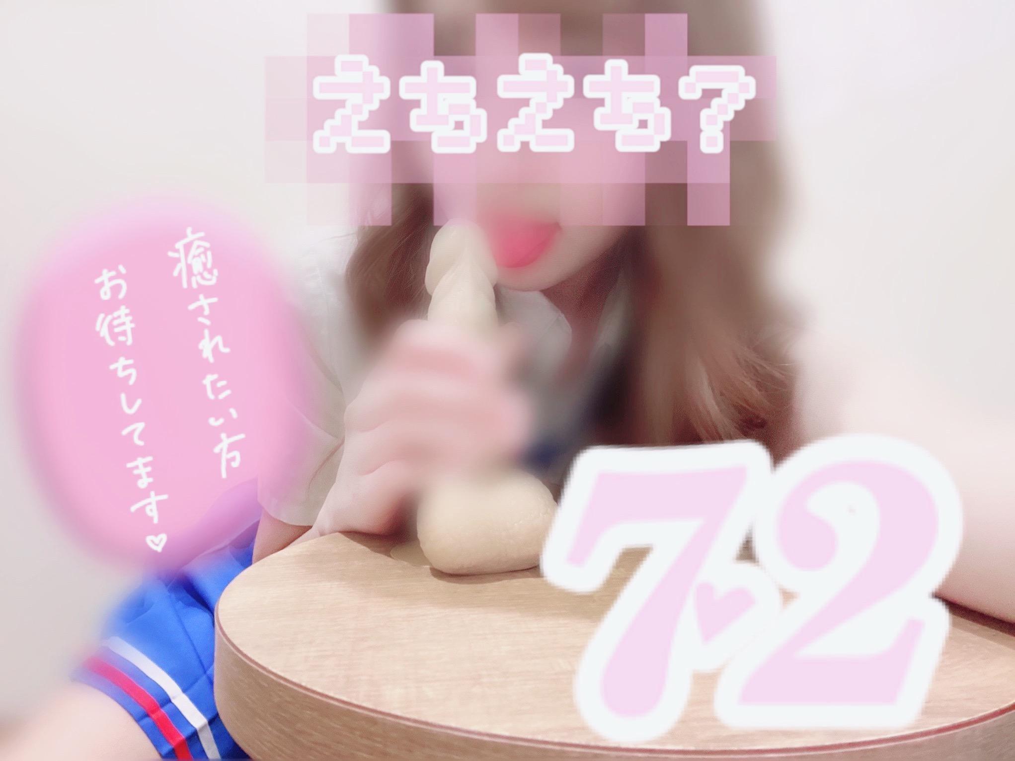「抜き始めした〜❓」01/14(木) 00:02 | 二宮の写メ・風俗動画
