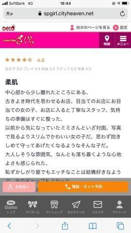 「ありがとう(o^^o)」01/16(土) 18:57 | ミミの写メ・風俗動画