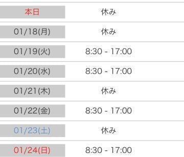 「シフト」01/17日(日) 19:24 | らむの写メ・風俗動画