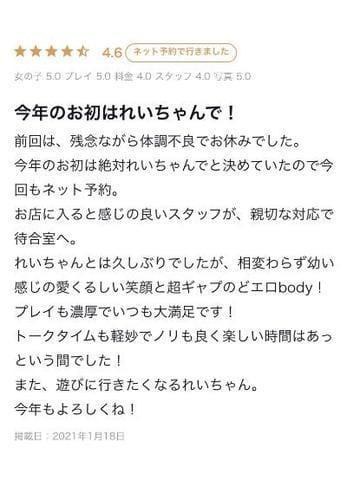 「[口コミ書いて欲しい女の子集まれ!!]:フォトギャラリー」01/18日(月) 21:53 | 星奈れいの写メ・風俗動画