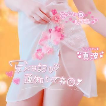 「☆おはようございます☆」01/21(木) 09:59 | 真波-まなみの写メ・風俗動画