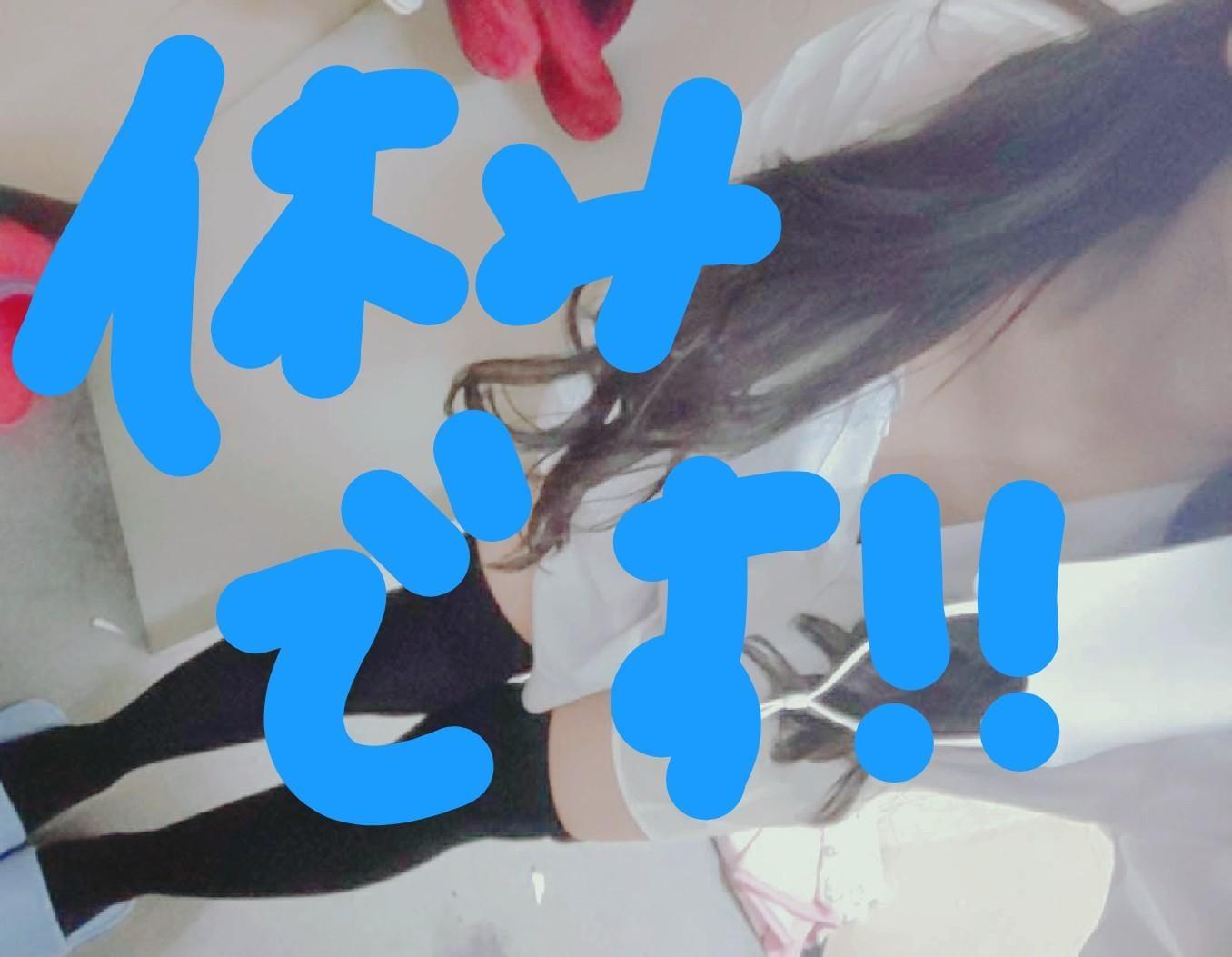 ひかり「今日おやすみです。」01/23(土) 13:58 | ひかりの写メ・風俗動画