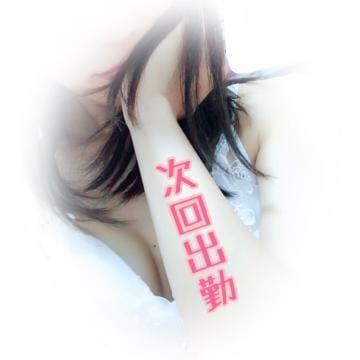 みき「次回出勤♡」11/29(水) 22:40 | みきの写メ・風俗動画