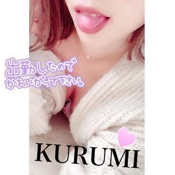 くるみ「出勤?」01/25(月) 10:08 | くるみの写メ・風俗動画