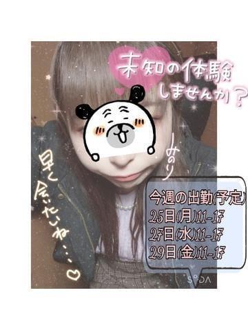 「明日は11時から![お題]from:かるぴす27さん」01/26(火) 22:37 | みのりの写メ・風俗動画