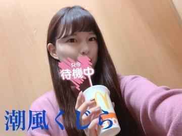 「セブン◯レブン」02/17(水) 11:04 | 潮風くじらの写メ・風俗動画