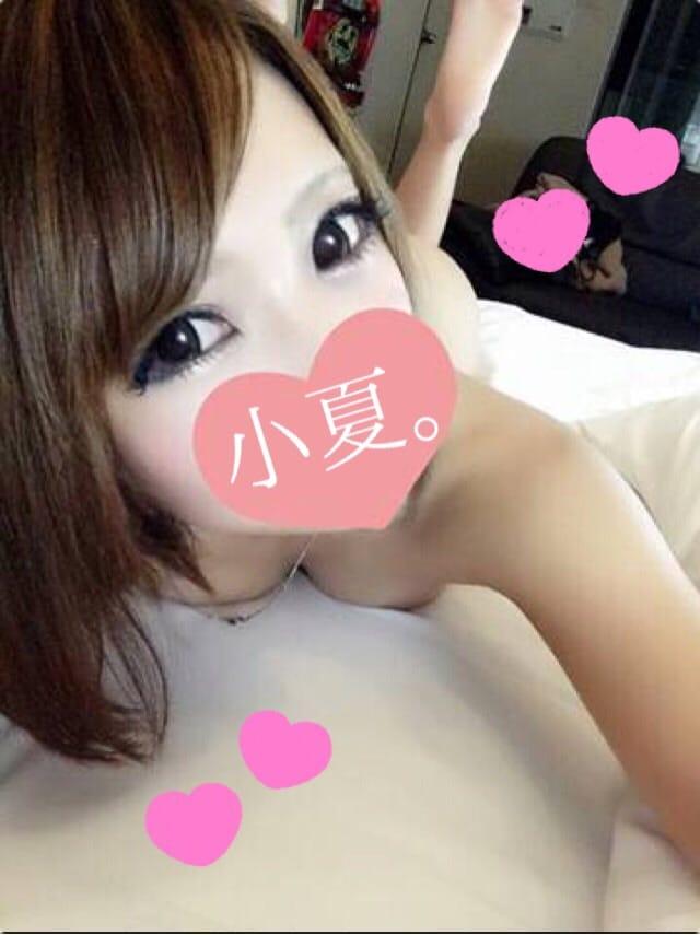 小夏(こなつ)「こなっちゃん。」12/06(水) 18:03 | 小夏(こなつ)の写メ・風俗動画