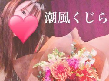 「ありがとうございます」02/22(月) 16:54   潮風くじらの写メ・風俗動画