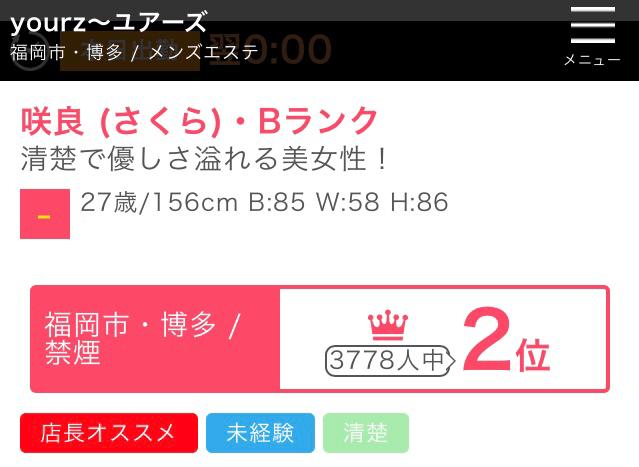 咲良 (さくら)・Bランク「いただきましたー❣️」02/23(火) 19:58 | 咲良 (さくら)・Bランクの写メ・風俗動画