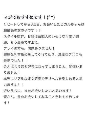 「[口コミありがとう&募集中♡]」02/25(木) 03:21   ヒカルの写メ・風俗動画