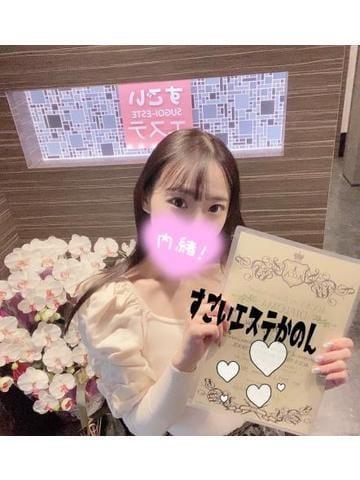 「ガチです」02/25(木) 23:42 | かのんの写メ・風俗動画