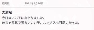 「ありがとう??」02/28(日) 16:01 | まな☆Hカップ清楚系美少女の写メ・風俗動画