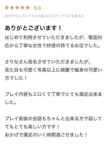 「[口コミありがとう&募集中♡]」03/03(水) 13:57   さりなの写メ・風俗動画