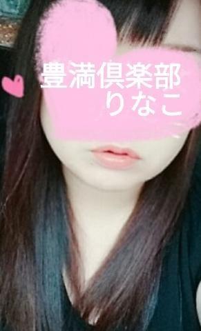 「[お題]from:俺のマグナムさん」03/08(月) 10:57 | りなこの写メ・風俗動画