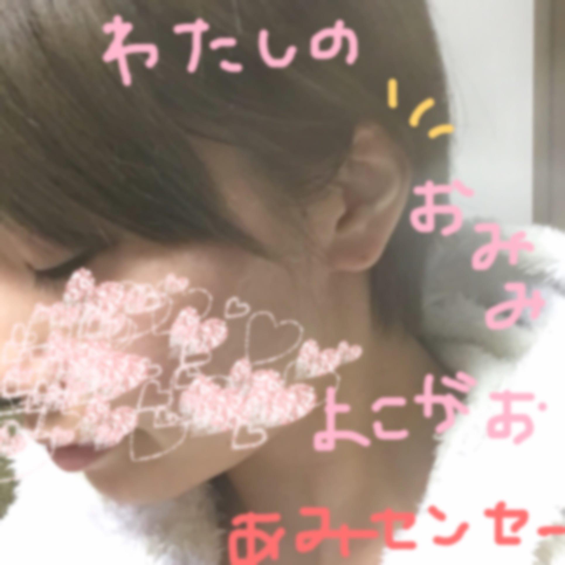 「お久しぶりでございます」12/11(月) 11:45 | あみ先生の写メ・風俗動画