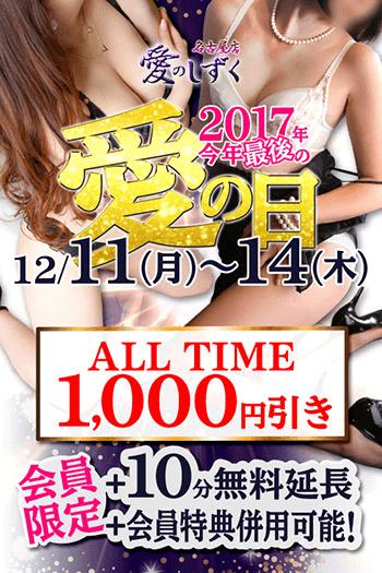 ゆみ「今年最後!」12/11(月) 13:06 | ゆみの写メ・風俗動画