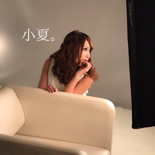 小夏(こなつ)「こなっちゃん。」12/11(月) 17:09 | 小夏(こなつ)の写メ・風俗動画