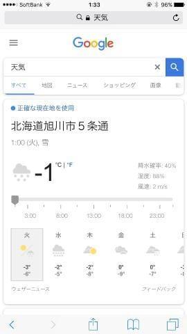 「旭川www」12/12(火) 01:45 | のあの写メ・風俗動画