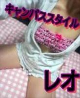 レオ「今日もありがとう」12/12(火) 06:03 | レオの写メ・風俗動画