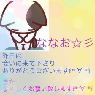 ななお「昨日のありがとうございました\(>∇ <)」12/12(火) 09:04 | ななおの写メ・風俗動画