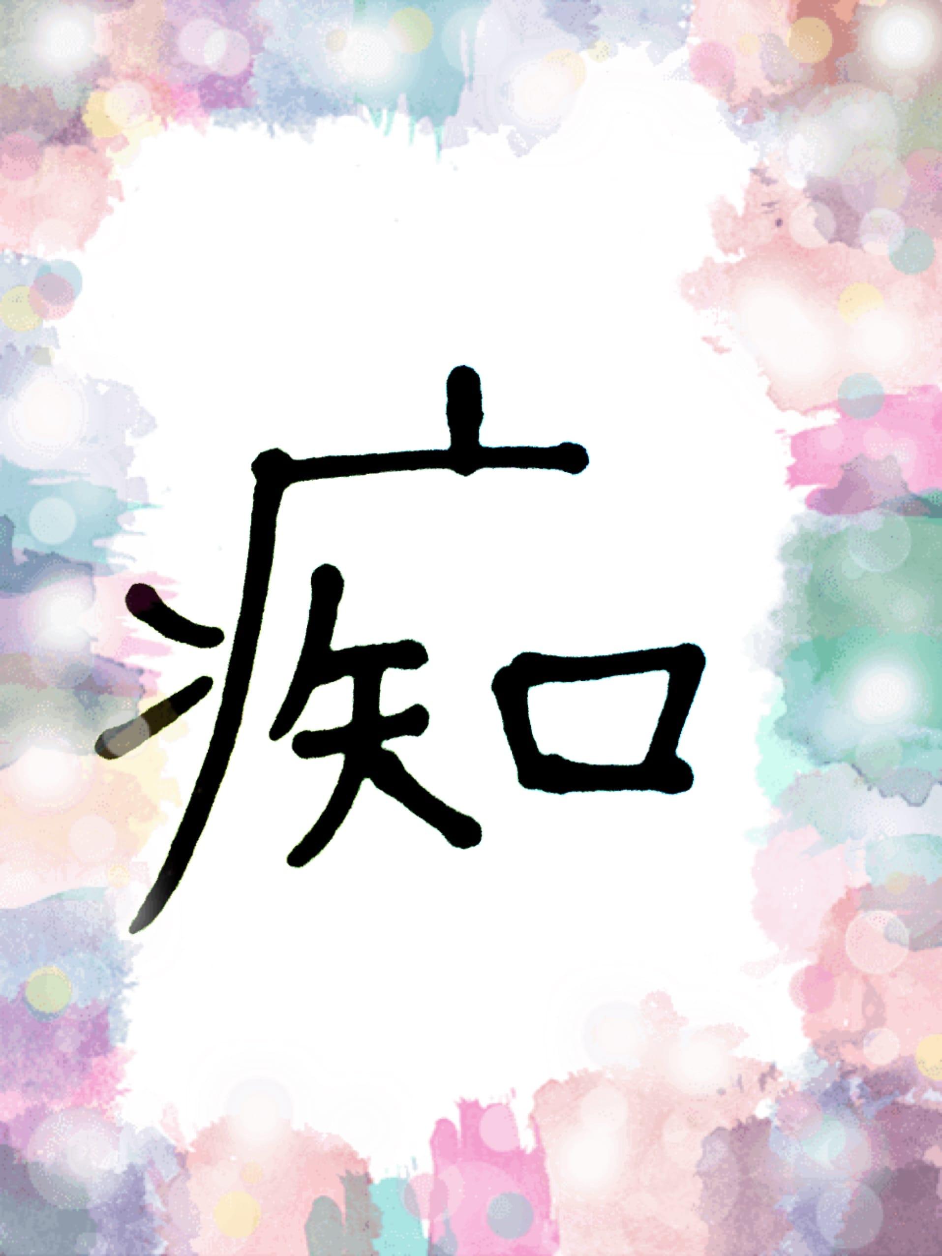 砂羽「今年の漢字」12/12(火) 15:47 | 砂羽の写メ・風俗動画