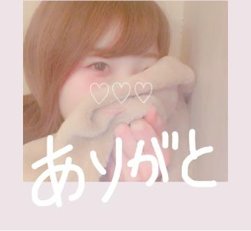 ゆら「ありがとう♩」12/12(火) 18:16 | ゆらの写メ・風俗動画