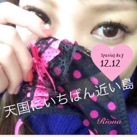 「こんばんわ」12/12(火) 19:50 | 里緒奈(りおな)の写メ・風俗動画
