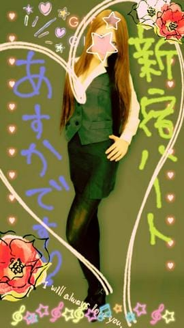 あすか【新宿店】「到着しました!!」12/12(火) 20:15 | あすか【新宿店】の写メ・風俗動画