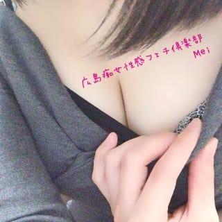 めい「白いモノ…」12/13(水) 00:30   めいの写メ・風俗動画