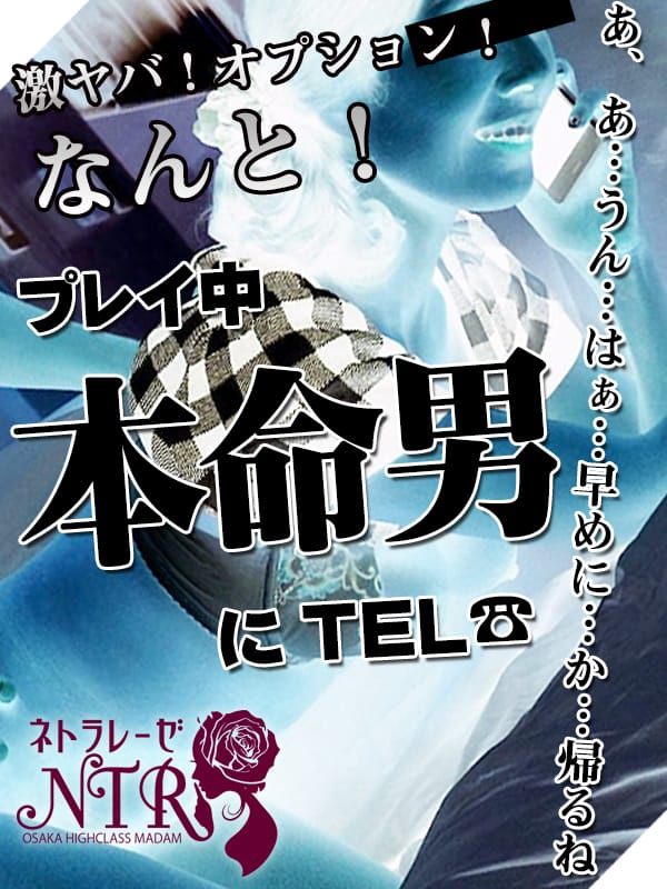 ネトラレーゼ「プレイ中本命男にTEL」12/13(水) 11:49   ネトラレーゼの写メ・風俗動画