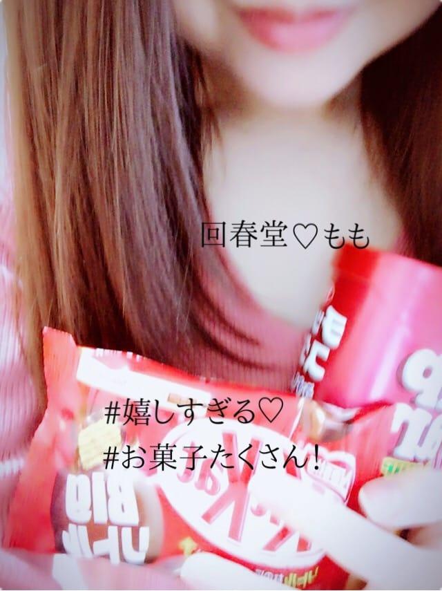 桃-もも-「9日のお礼」12/13(水) 16:10   桃-もも-の写メ・風俗動画