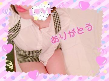 「ありがとうございました!」12/13(水) 16:21   ななせ【巨乳】の写メ・風俗動画