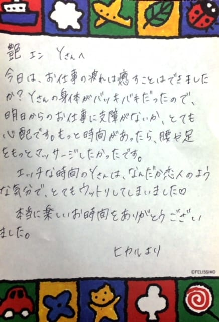 「今日のお手紙」12/13(水) 19:45   ヒカルの写メ・風俗動画