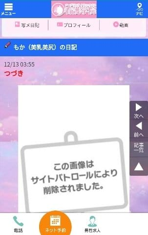 もか(美乳美尻)「アッ」12/13(水) 23:00 | もか(美乳美尻)の写メ・風俗動画