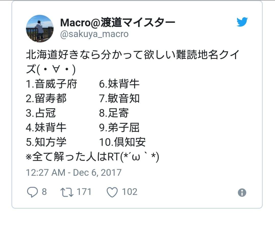 「道産子なら読める?と思う」12/13(水) 23:46 | あゆかの写メ・風俗動画