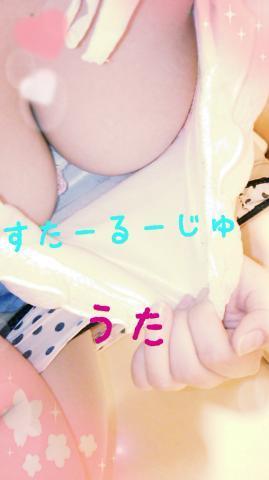 うた 甘えん坊!!「動く☆アッ´-`).。o○」12/14(木) 17:21 | うた 甘えん坊!!の写メ・風俗動画