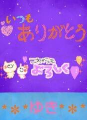 ゆき「ご乗車♪感謝☆(人゜∀゜*)☆感謝♪」12/15(金) 11:30 | ゆきの写メ・風俗動画