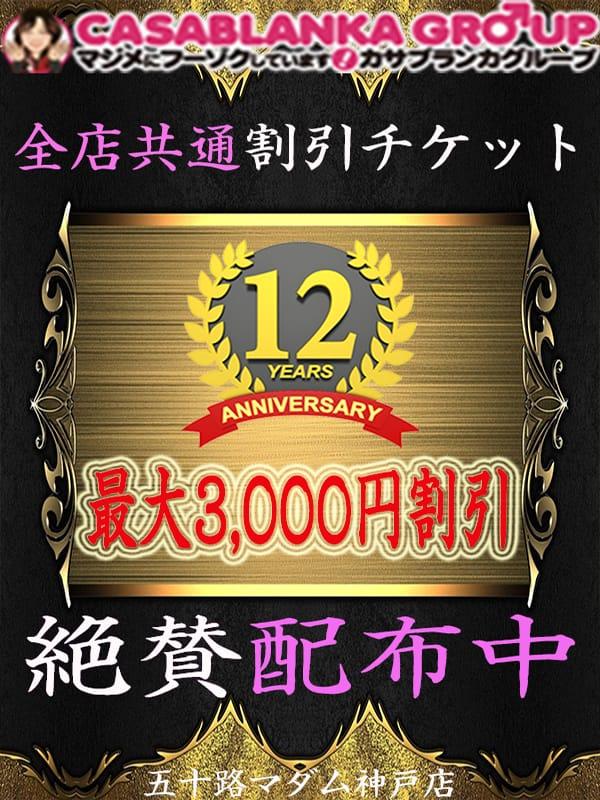 お知らせ君「昼顔マダムのご紹介!」12/15(金) 12:30 | お知らせ君の写メ・風俗動画