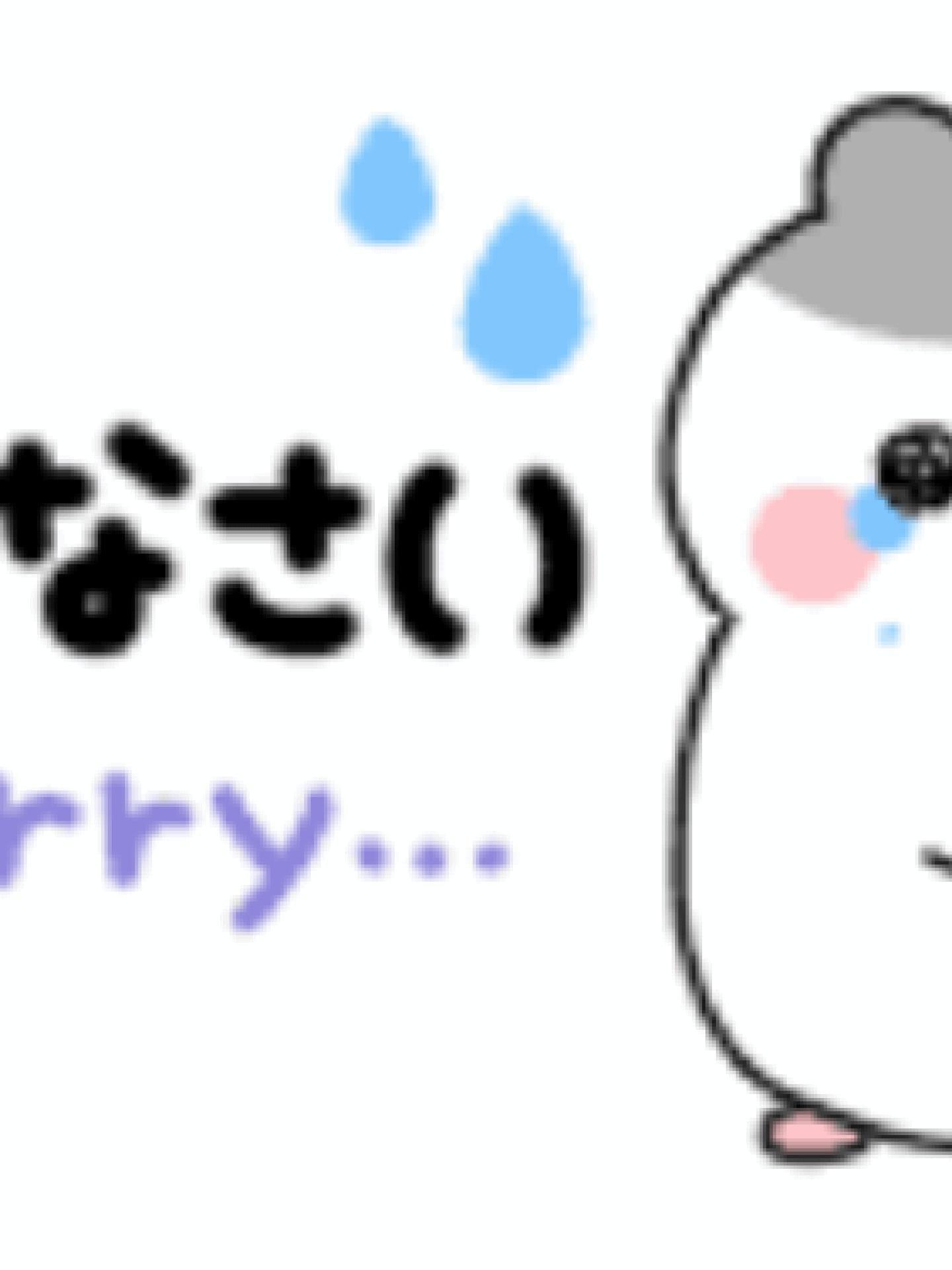まほろ「ごめんなさい(/_;)」12/15(金) 15:09 | まほろの写メ・風俗動画