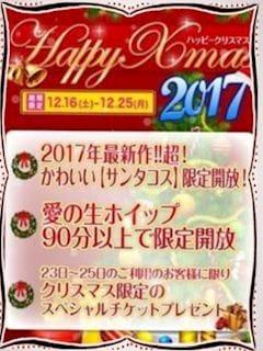 かんな「いべんと〜!!」12/15(金) 15:38   かんなの写メ・風俗動画