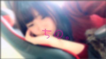 「大興奮」12/15(金) 16:30   ちのの写メ・風俗動画